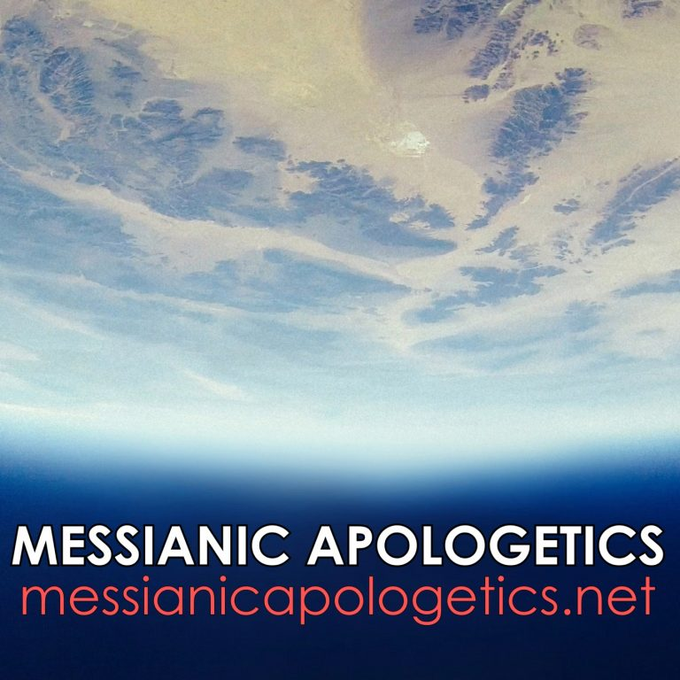 Messianic Apologetics